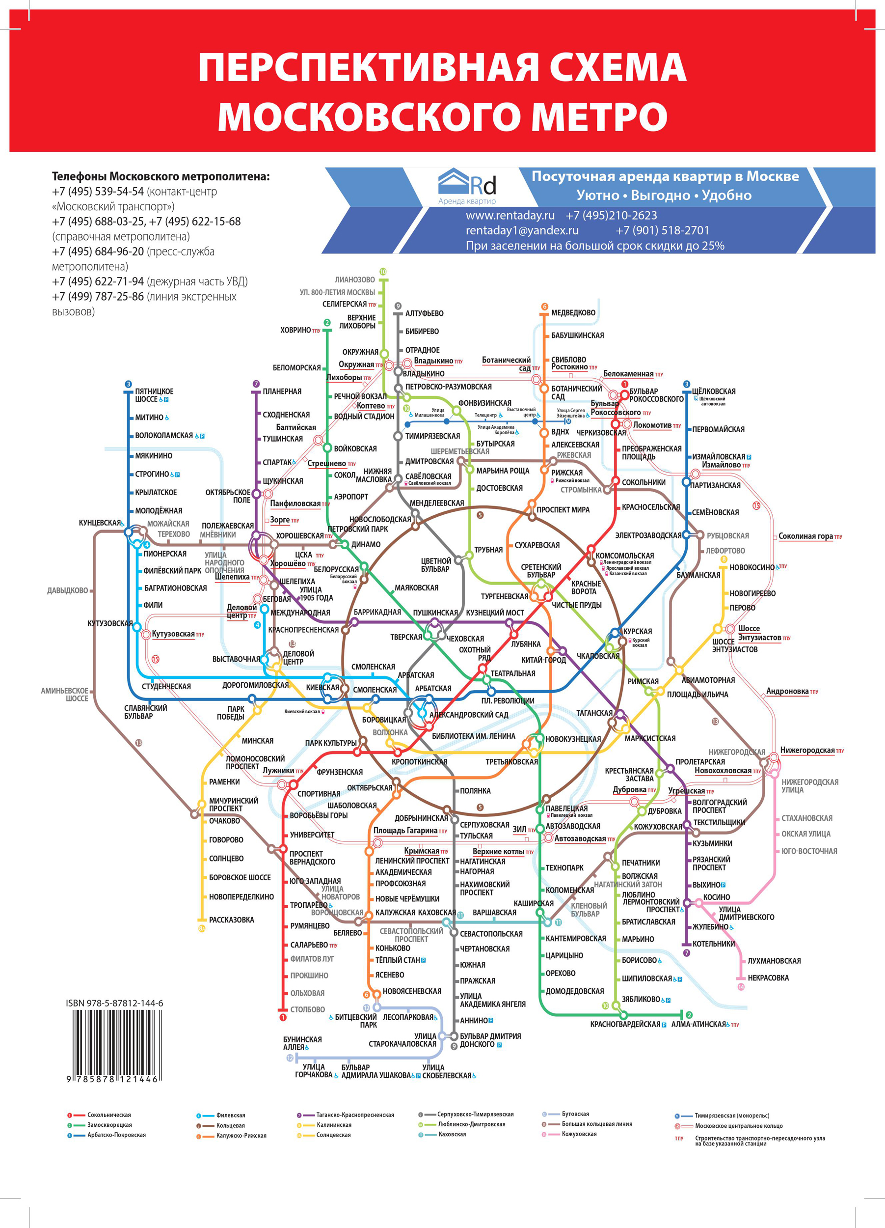 схема метро в москве фото