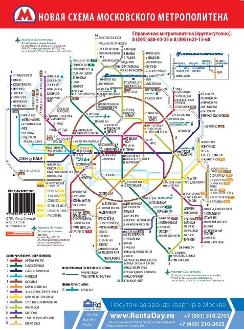 Схема метро 2014 года.