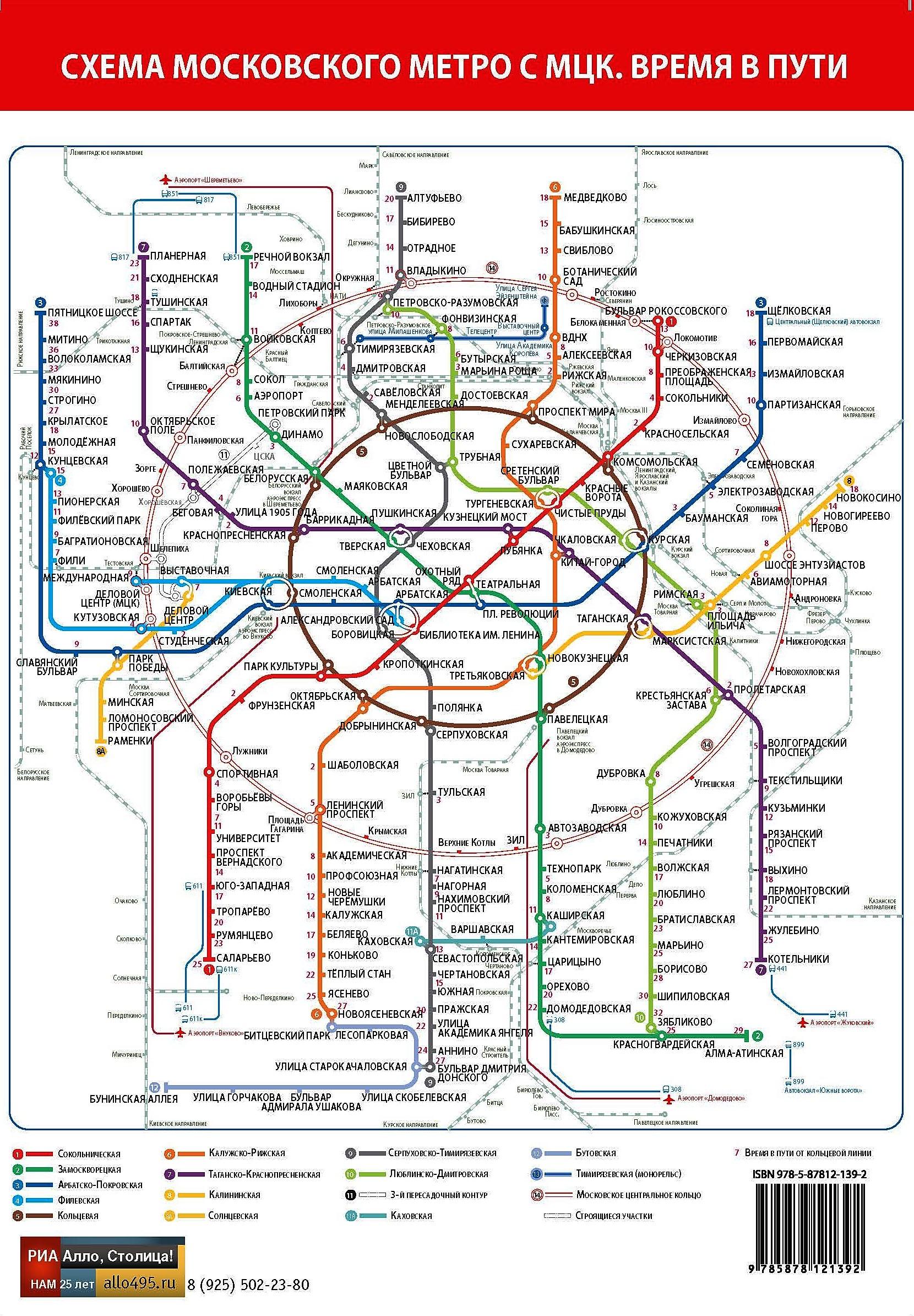 Схема метро распечатать а4 фото 137